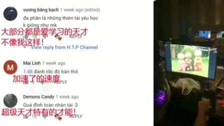 老外看中国:中国年轻人一些奇特的行为,越南网友:他们都是天才