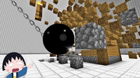 我的世界:如果铁球猛烈撞击房屋会怎样?