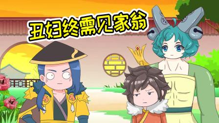 王者爆笑动画:刘备拆散儿子姻缘只为了自己?孙尚香正在提枪的路上