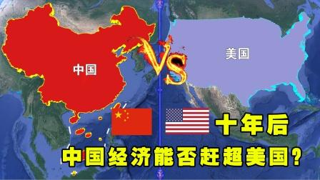 号称超级大国,美国真的在衰落么?十年后中国经济能否赶超美国?