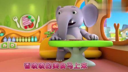 宝宝巴士启蒙音乐剧:奇奇变成服务员,为大象先生服务!