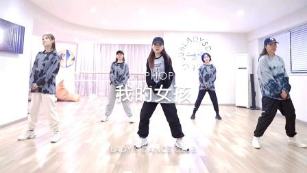 青岛Lady.S舞蹈 街舞课程Hiphop 舞蹈我的女孩主题曲