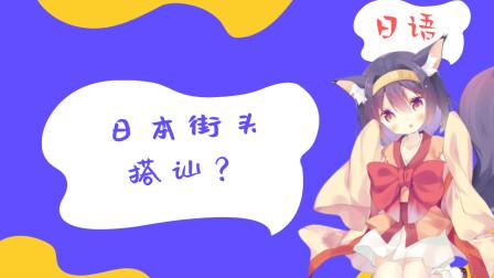"""【日语】日本街头""""搭讪""""!你喜欢什么音乐?"""