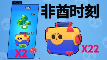 荒野乱斗:非酋时刻开11个超级宝箱,能开出什么宝贝?