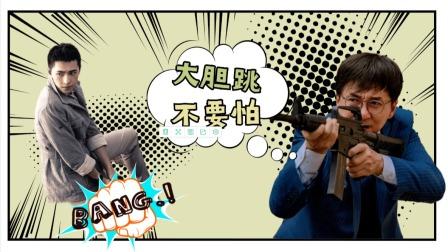 《急先锋》成龙骗杨洋玩命跳楼,朱正廷:好家伙!