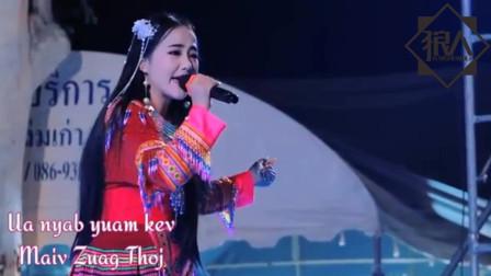 苗族歌曲Ua nyab yuam Kev