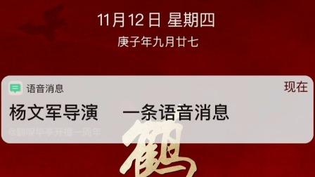 《鹤唳华亭》一周年啦!导演零距离答疑快来提问吧