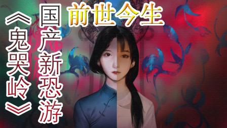 最新国产恐游《鬼哭岭》!女主穿越回1950年的广东!