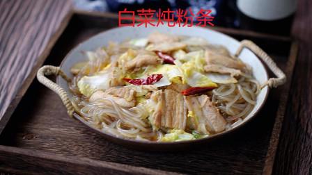 白菜炖粉条怎么做才好吃?秘密在这里,鲜香美味,炖一锅都吃不够