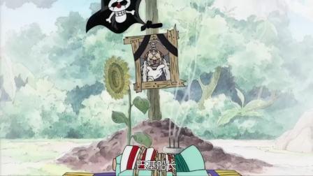 海贼王:众人吊唁小丑巴基,没想到他们居然抢船长打起来了