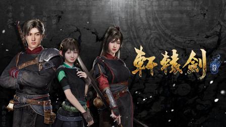 国产三剑最新作《轩辕剑柒》表现如何?