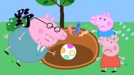 小猪佩奇第七季之猪爸爸为什么会满身是泥呢?