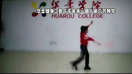 华柔健身二套《千年等一回》第六节教学