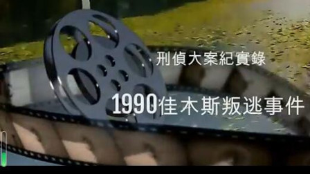 【大案纪实】1990佳木斯塵封檔案始末