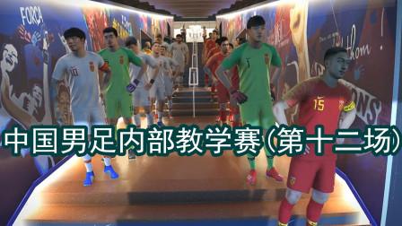 游戏,中国男足内部教学赛(第十二场)