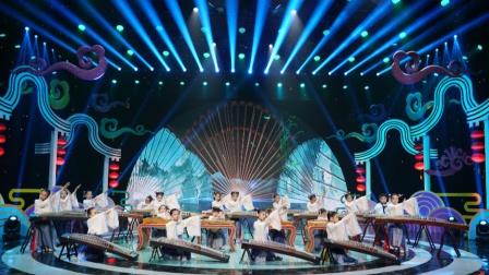古筝合奏《礼仪之邦》星耀杯2020广东少儿中秋联欢晚会-播出节目