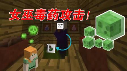 大熊遇不会动的史莱姆,还有一只女巫在房子里!