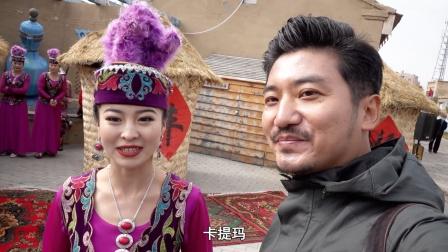 探秘新疆八卦城,当地网友带我体验柯尔克孜族生活,美食太多了