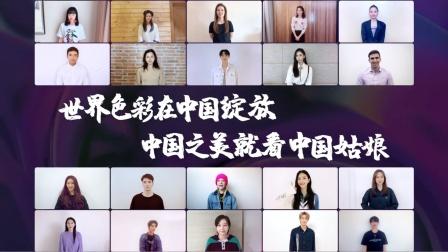 中国姑娘献礼第三届中国国际进口博览会