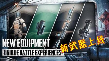 刺激战场:大版本更新之后,多种新武器上线,玩法也更多样化!