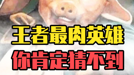 王者荣耀:吃得多也有用处?猪八戒教你用肉做事!