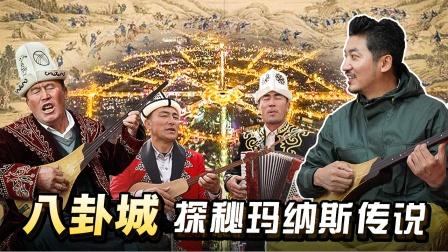 新疆八卦城探秘柯尔克孜族玛纳斯的传说