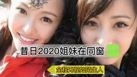 唐嫣杨幂2020在同窗,昔日姐妹无交流,网友:关系彻底闹掰了