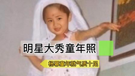 杨紫的童颜照像大家闺秀,网友看到杨幂的年轻照:真是太可爱了