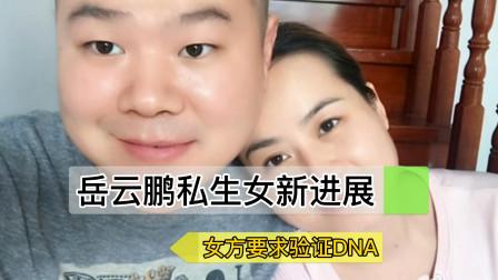 岳云鹏被曝骗婚有私生女,女方坚持验DNA,德云社发声明维权