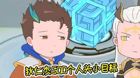王者爆笑动画:狄仁杰定下小目标后吓到后羿,元芳直呼内行