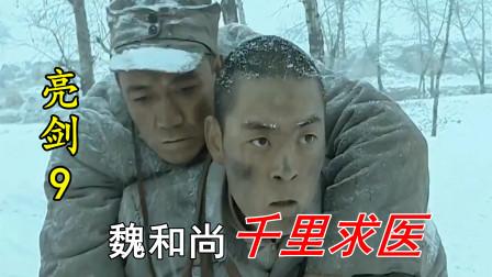 亮剑09:李云龙高烧不退,魏和尚下跪求医,扛起郎中跑几十里山路
