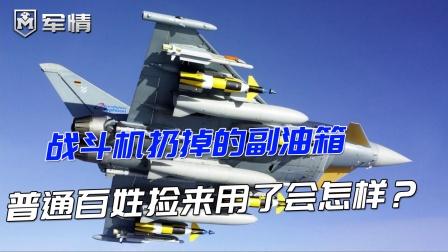 战斗机扔掉的副油箱,普通百姓捡来用了会怎样?最好别这么干