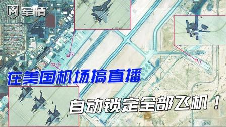 国产卫星出乎意料!在美国机场搞直播,自动锁定全部飞机!