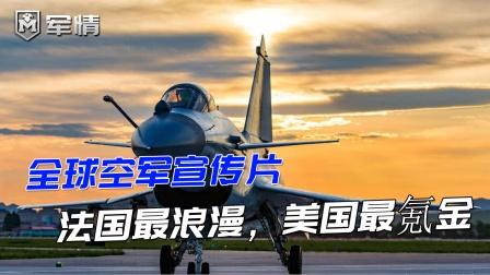 全球空军宣传片,法国最浪漫,美国最氪金,中国的怎么样?