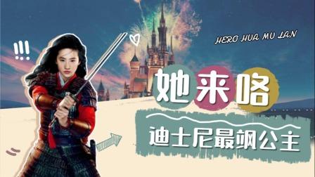 《花木兰》凭这个身手,刘亦菲迪士尼最飒公主的地位稳了!