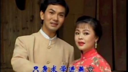 黄梅戏 啼笑姻缘·忙中未问名和姓 配音:戏韵风采 /传飞 2019.4.21