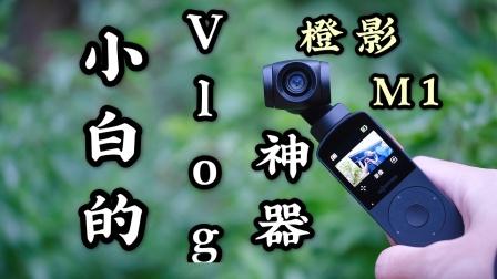 「花生初体验」小白用户的Vlog神器,橙影智能摄影机M1使用报告