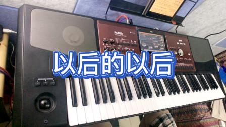 korg pa700电子琴键盘弹奏《以后的以后》原唱-庄心妍