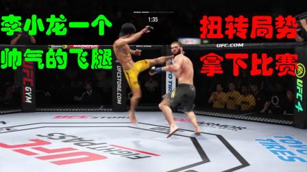 李小龙对战06:一个帅气的飞腿踢晕对手,追击降服一气呵成