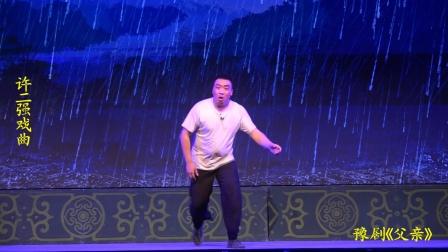 许二强戏曲  豫剧《父亲》洛阳市豫剧院一团2020年11月9日于郑州市