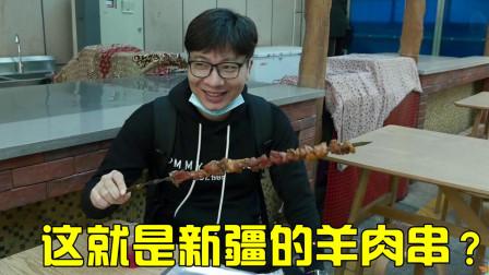 新疆的羊肉串,有多粗暴?就这分量,一串下去就可以解决战斗了!