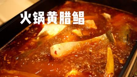 新鲜美味的黄腊鲳,我们把它做成了四川火锅