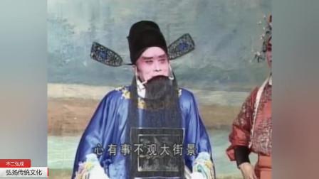 """戏曲常识《豫剧红脸王之一:""""豫东唱破天、赛二唐""""-张枝茂》"""