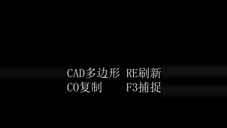 CAD2020版多边形 POL RE刷新 CO复制 F3捕捉
