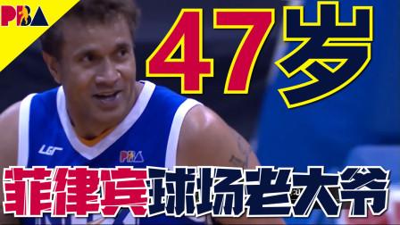 菲律宾球场老大爷 陶拉瓦47岁高龄依然活跃在职业篮球赛场上
