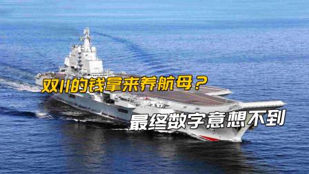 双11成交额3723亿,能买180架歼20,大概能养几艘国产航母?