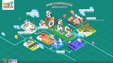 2020年国家科学及科技展