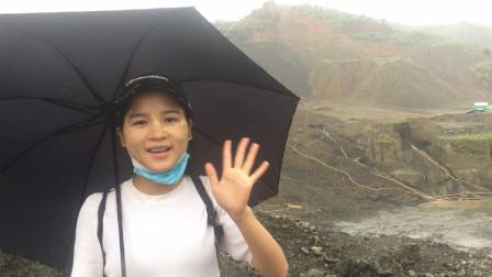 缅甸华侨娜娜在雨季来到了莫湾基矿场逛逛