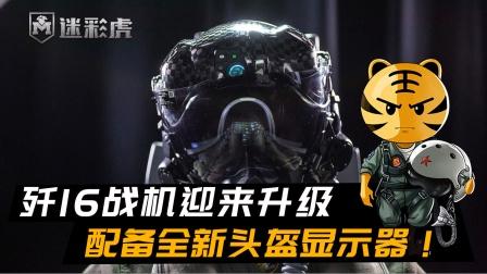 歼16战机迎来升级,配备全新头盔显示器!此前只装备歼20战机