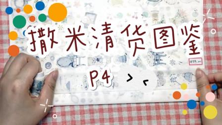 【小卡No.183】手帐_撒米清货图鉴(4)_胶带图鉴|撒米|手工